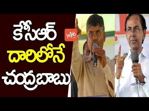 కేసీఆర్ దారిలోనే బాబు | AP CM Chandrababu Follows CM KCR | KCR Vs Chandrababu | YOYO TV Channel