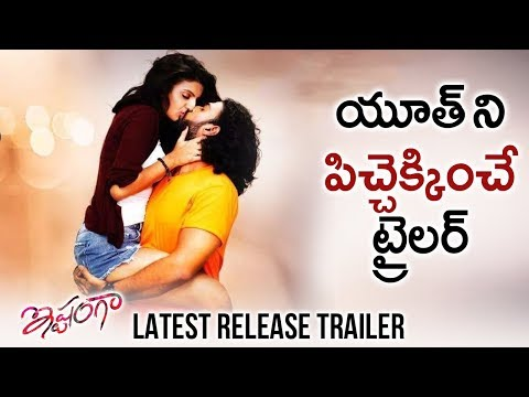 Ishtanga Latest RELEASE TRAILER | Priyadarshi | 2018 Latest Telugu Movie Trailers | Telugu FilmNagar