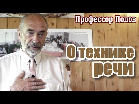 Техника речи: как правильно ставить голос. М.В.Попов