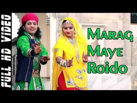 Marwadi Fagan Songs 2015 | 'marag Maye Roido' Hd Video Fagun Song | Rajasthani New Holi Songs video