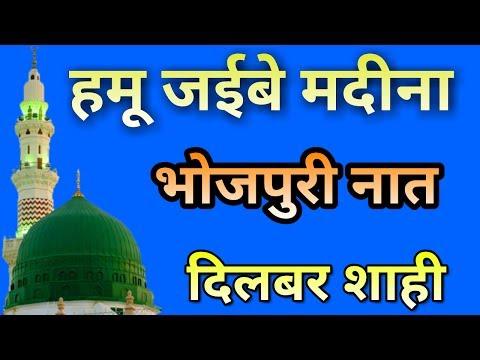 हमू जईबे मदीना.Hamau Jaibe Madinah.Best bhojpuri Naat.||Dildar Shahi New Naat 2017