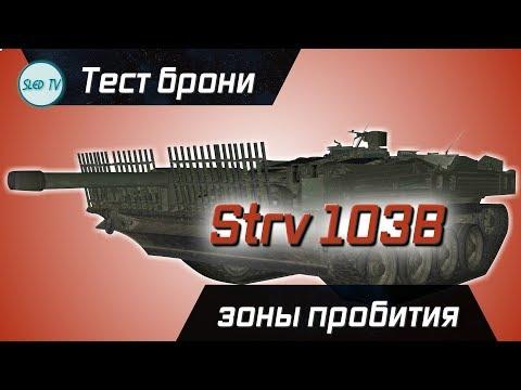 Тестирование брони Strv 103B