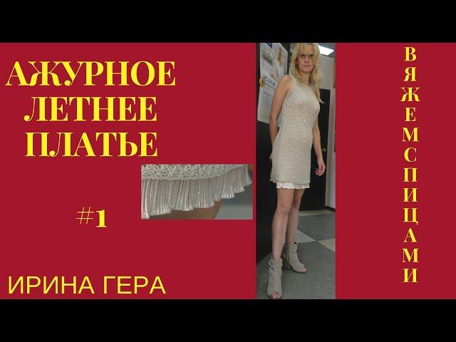 Летнее ажурное платье с подкладом 1 часть Вязание спицами Ирина Гера