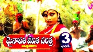 Mynavathi Jeevitha Charitra - Attaporu - Part - 3