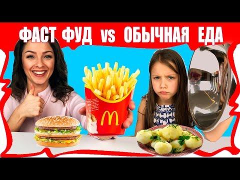 Обычная ЕДА против Фастфуд Челлендж Сравниваем С Домашней Едой /// Вики Шоу