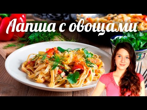 Лапша с овощами в узбекском стиле (а-ля лагман)