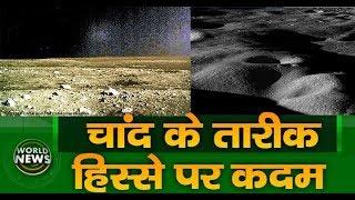 चांद के तारीक हिस्से पर कदम  | World News Bulletin | 3 - Jan - 2019