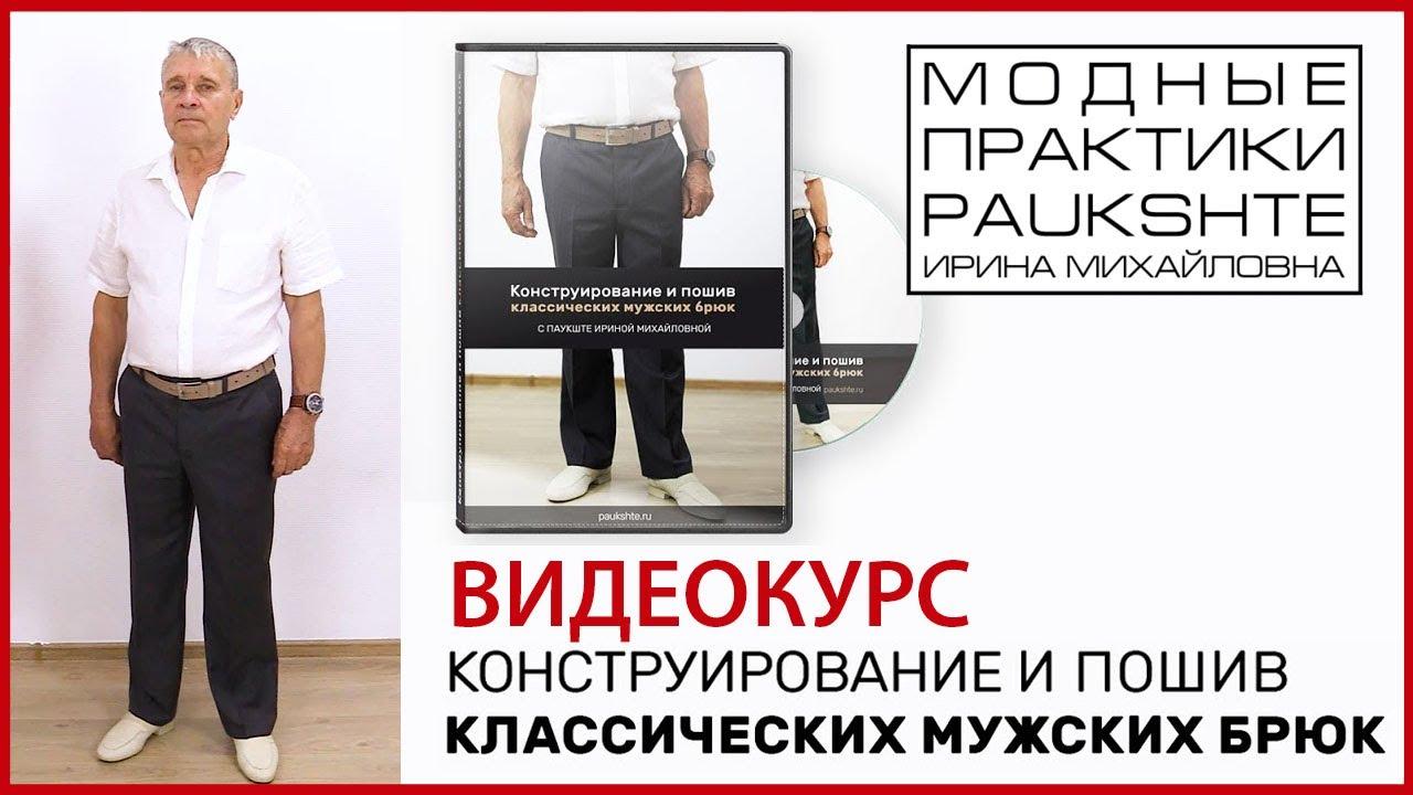 Как из мужских брюк сшить женские брюки