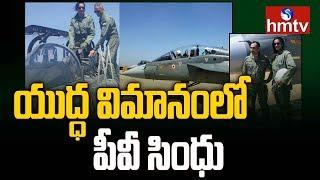 యుద్ధ విమానంలో పీవీ సింధూ విహారం | Bengaluru Air Show | hmtv