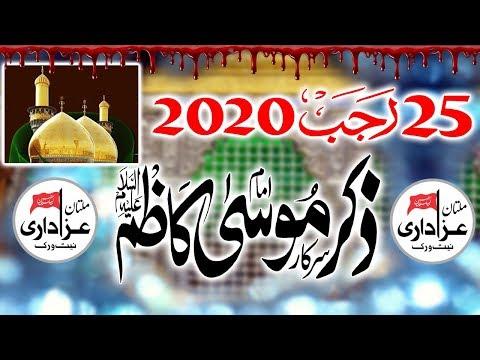 Allama Syed Aqil Raza Zaidi I Majlis 25 Rajab 2020 I Shahadat Imam Musa Kazim A.S