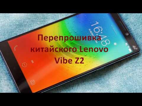 Перепрошивка китайского Lenovo Vibe Z2 Pro