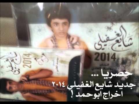 شايع الغفيلي 2014 ياهوى بالي / اخراج ابوحمد