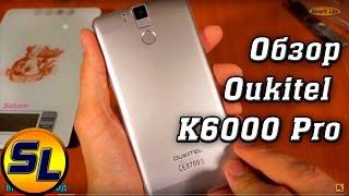 Oukitel K6000 Pro полный обзор телефона с мега-ёмкой батареей!