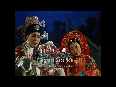 帝女花之香夭 Fragrant Sacrifice Music Videos