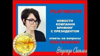 PlatinCoin Когда Покупка Пакетов Платинкоин Новости PLC GROUP AG Брифинг с Президентом Компании