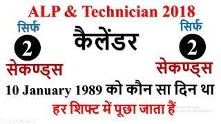 Calendar related Question in 2 Seconds    Calendar Short Trick in Hindi   इसे जरूर देखलेना