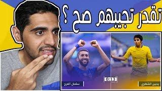 """تحدي تخمين من اكبر سناً """" لاعبين الهلال ضد النصر """" - التحدي هذا بيزعل الكثير مني 😱🚫🔥 !!!"""