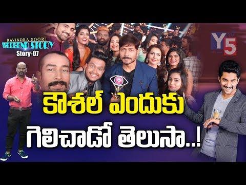 Big Analysis on the Winner of Telugu Bigg Boss 2 | Weekend Story by Ravindra Soori | Y5 tv |