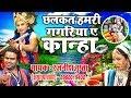 New KRISHANA SONG || छलकत हमरी गगरिया ये कान्हा || By Rajnish Gupta  #Ambey Bhakti MP3