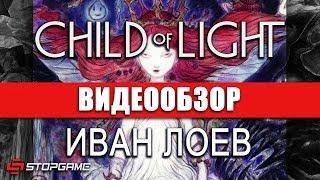 Обзор игры Child of Light