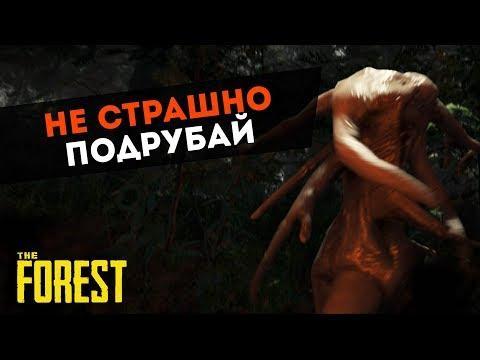 СТРАШНО, ВЫРУБАЙ! СОЧНЫЙ КООПЕРАТИВ! The Forest V1.0 l ДЕНЬ 2