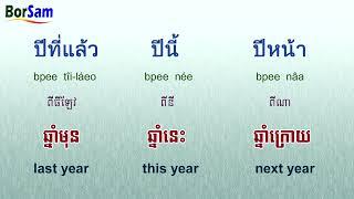 """Learn Thai Vocabulary, Period of time, រៀនវាក្យស័ព្ទថៃ """"អំឡុងពេលនៃពេលវេលា"""""""