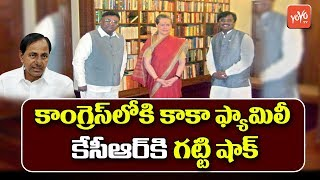 Big Shock To CM KCR | G Vinod And G Vivek Joining Congress? | TRS | KTR