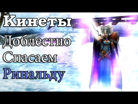 Демиурги II - часть 010 (Крылатая спасительница)