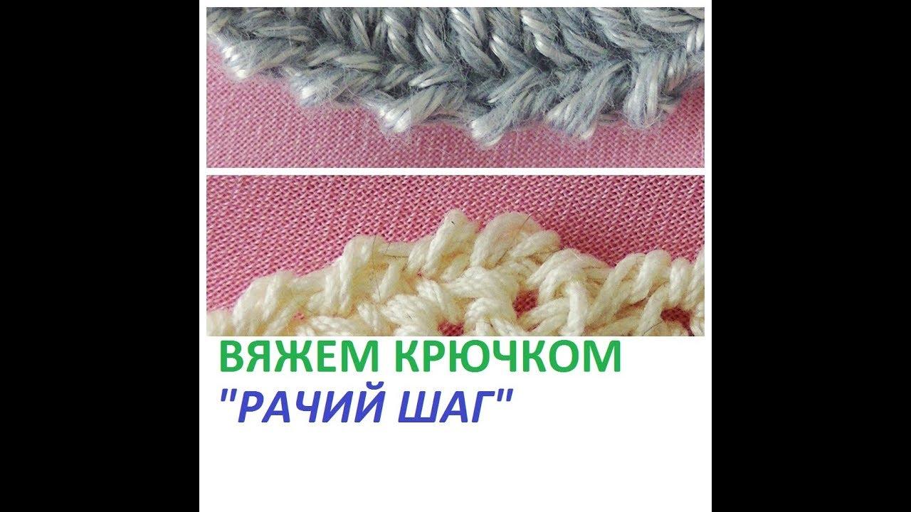 Вязание рачьим шагом 59