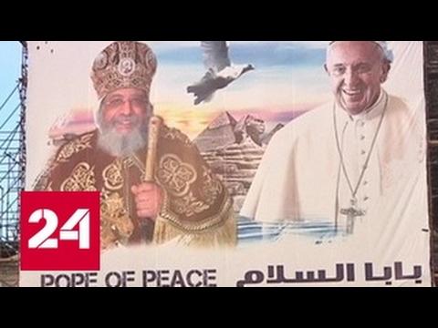 Египет замер в ожидании Папы Римского