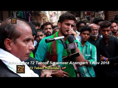 """आवाज ऐसी के पढ़ सकता है 24 घंटे नोहे Arbaeen-e-Hussaini """"72 Taboot"""" Julus-e-Aza Saraimeer Azamgarh"""