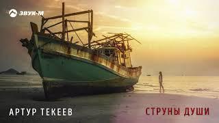 Артур Текеев - Струны души   Премьера трека 2019