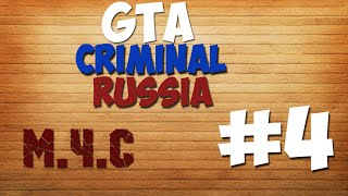 GTA Criminal Russia | URM - RolePlay. #4 | МЧС