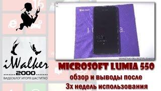 Подробный обзор Microsoft Lumia 550 после 3х недель использования - выводы