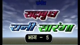 रानी सारंगा भाग-5(संगीत)/Rani Saranga Vol-5(Sangeet)/Nanke- Chhutke Yadav And Party/GOLD AUDIO
