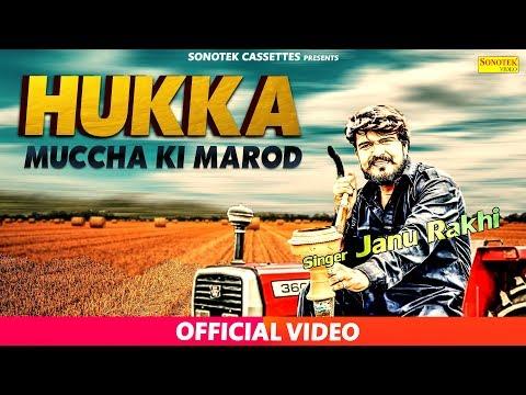 Hooka : Muchha Ke Marodi || Janu Rakhi, Subash, Dev Mahi, Harsh Rakhi || Latest Haryanvi Song 2017