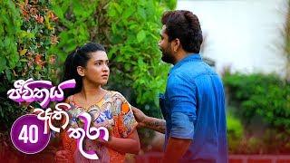 Jeevithaya Athi Thura | Episode 40 - (2019-07-08) | ITN