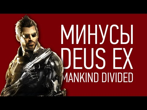 Минусы Deus Ex: Mankind Divided