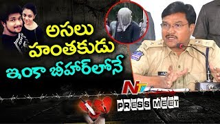 SP Ranganatha Over Main Accussed Sharma Still In Bihar | Nalgonda Honor Killing  | NTV