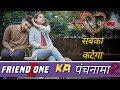 Friendzone Ka Punchnama Part-2 || Sabka Katega ||Sushant Magggu thumbnail