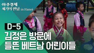 D-5 김정은 방문에 들뜬 베트남 어린이들