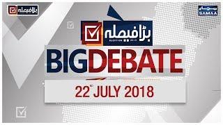 Bara Faisla | Special Transmission | SAMAA TV | 22 July 2018