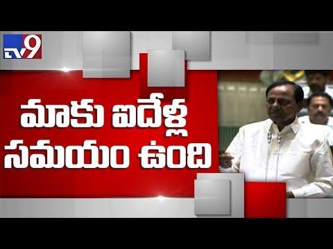 KCR elaborates about Runa Mafi to opposition parties - TV9
