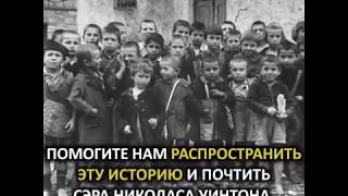 Неожиданная встреча, спас еврейских детей