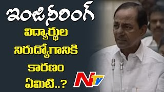 KCR Reveals Unknown Facts about Engineering andamp; Unemployed in Telangana Assembly