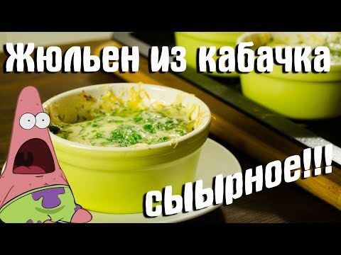Чесночно-сырный ЖЮЛЬЕН из кабачка. СУПЕР рецепт!!!