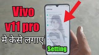 VIVO V11 PRO फोन SETTING BACKGROUND में लगाए अपनी फोटो