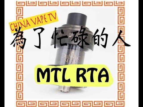 忙しい人のためのMTL RTA - CTHULHU