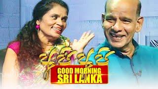 GOOD MORNING SRI LANKA |22 - 11 - 2020