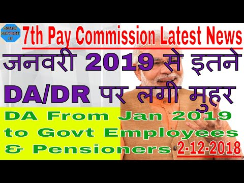 7th Pay Commission latest news today|आज तक की सबसे ज्यादा बढ़ोतरी |dearness Allowance January 2019